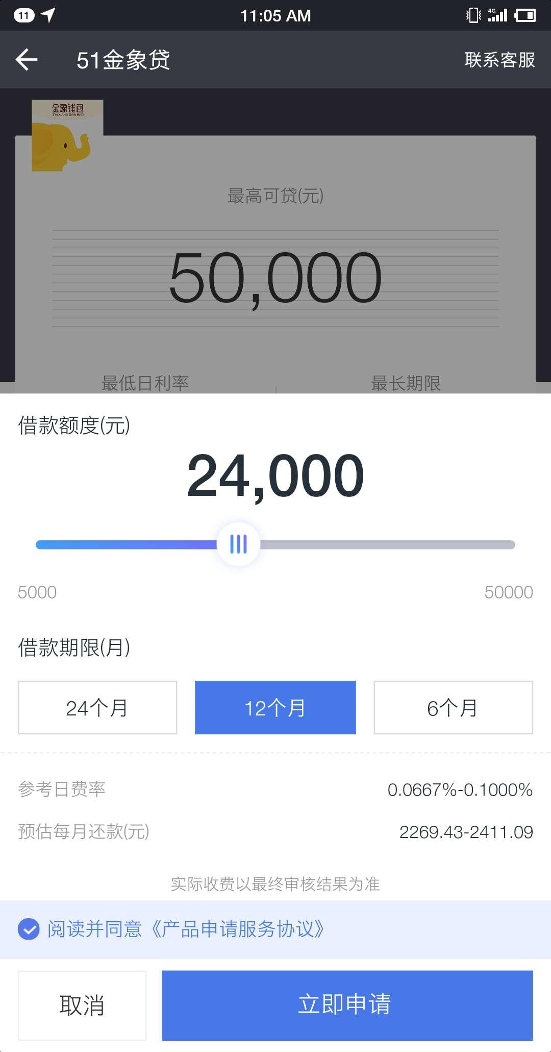 公积金借款新口:51金象贷,最高可借五万,最长24期!29 / 作者:飞泉鸣月 /