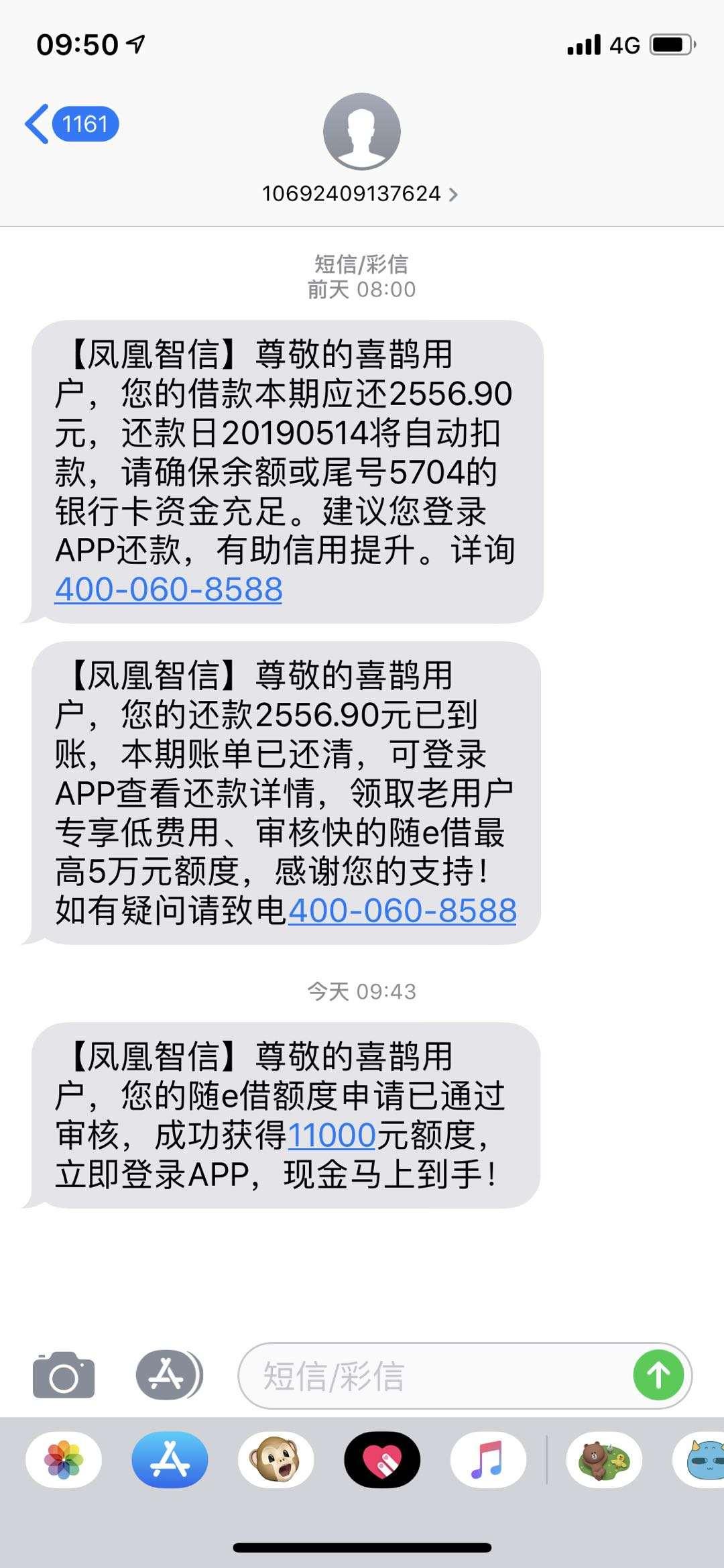 #随e借#凤凰金融旗下口子,新出炉下款图,征信微逾期老哥可...68 / 作者:卡农小蛋 /