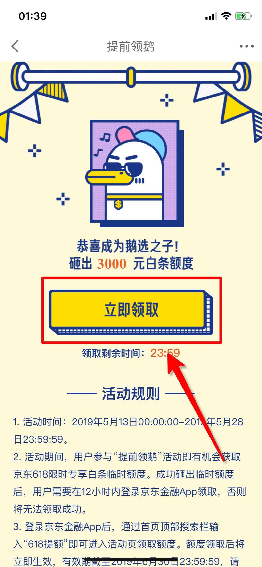 通知:京东618提额,微信闪付大面积开放!618提额京东为了迎接61 ...0 / 作者:百亿少女的梦 /