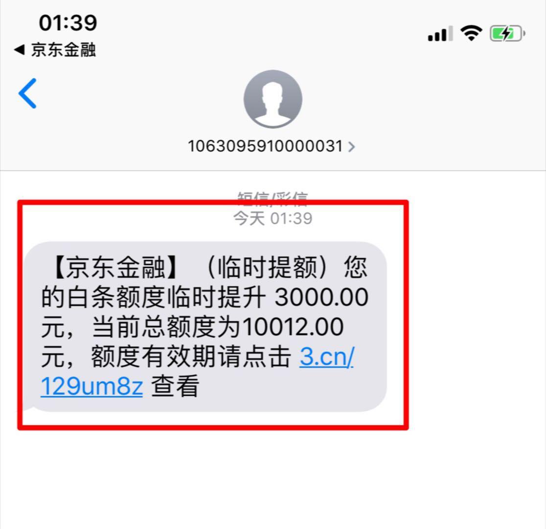 通知:京东618提额,微信闪付大面积开放!618提额京东为了迎接61 ...24 / 作者:百亿少女的梦 /