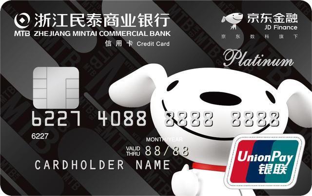 京东联名由浙江民泰商业银行与京东金融合作推出