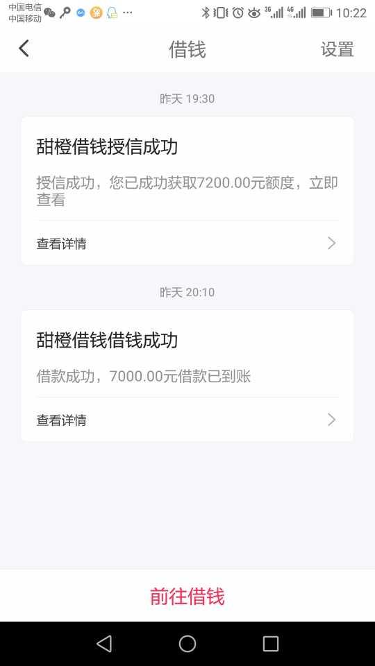 #甜橙借钱#长期使用电信卡老哥,最高可借20万…78 / 作者:卡农小蛋 /