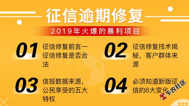 2019年火爆的暴利项目——征信逾期修复技术1.057 / 作者:卡农社区主编 /