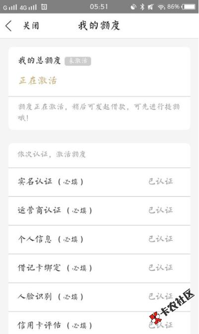 【易美付】玖富系列 6次贷,中介热炒,可以来看看~~96 / 作者:卡农小宅 /