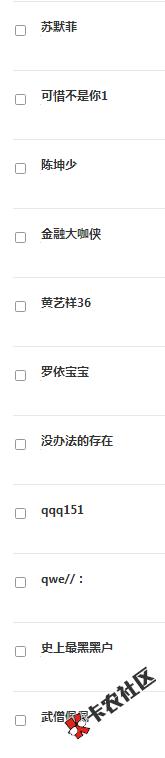 提现未成功名单,请大家联系客服!!!!64 / 作者:飞泉鸣月 /