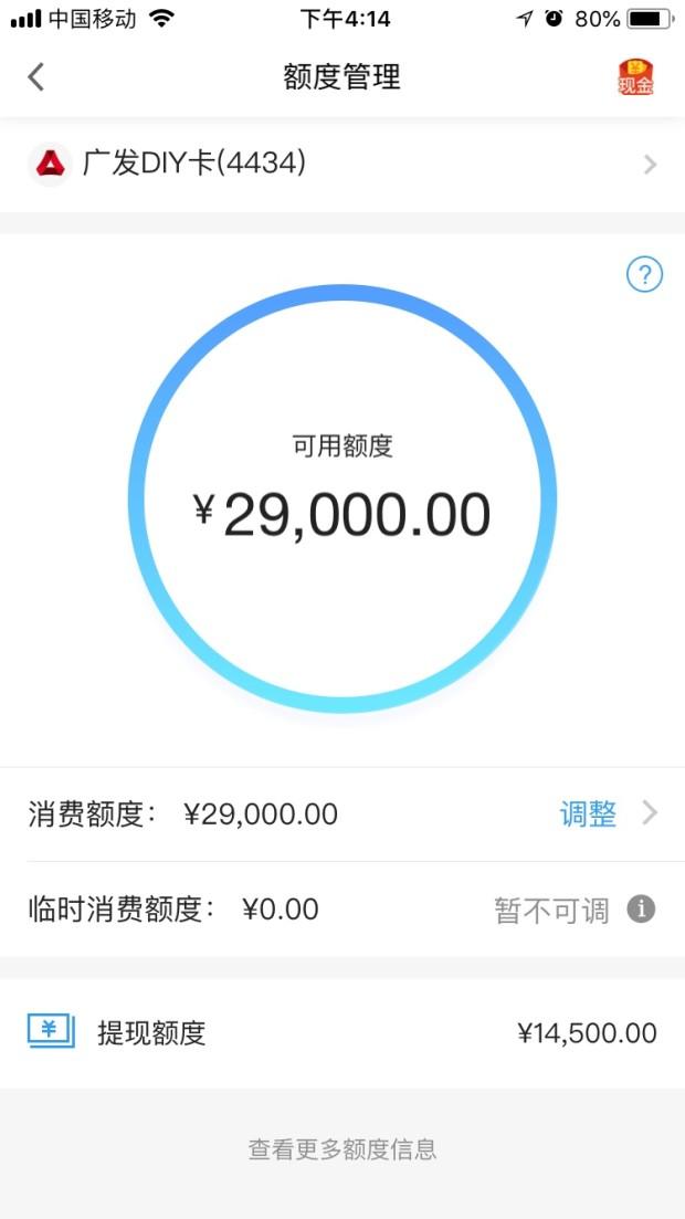 广发最新30万额度贷款,最低月息4厘!不是财智金,不是Fr...84 / 作者:飞泉鸣月 /