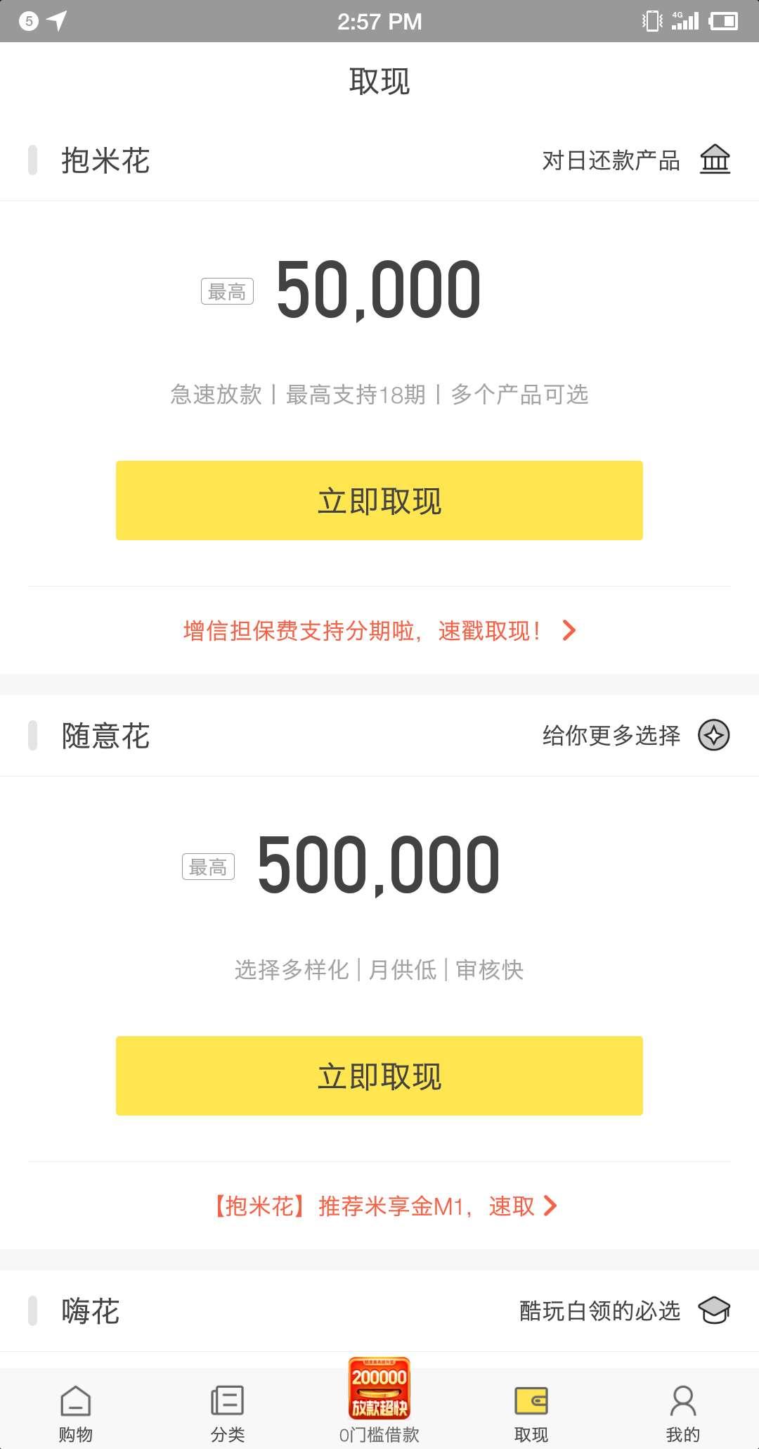#爱又米#抱米花及嗨花最高可申请50000老哥下午好!丸子说:爱又 ...93 / 作者:卡农丸子 /