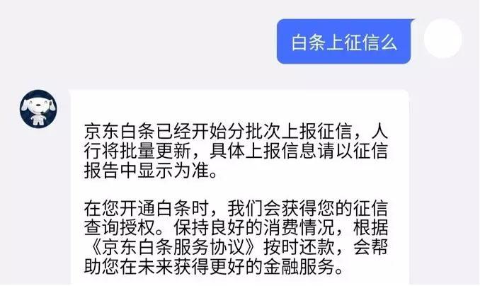 京东白条已偷偷上报征信了,支付宝花呗还会远吗?12 / 作者:卡农小蛋 /