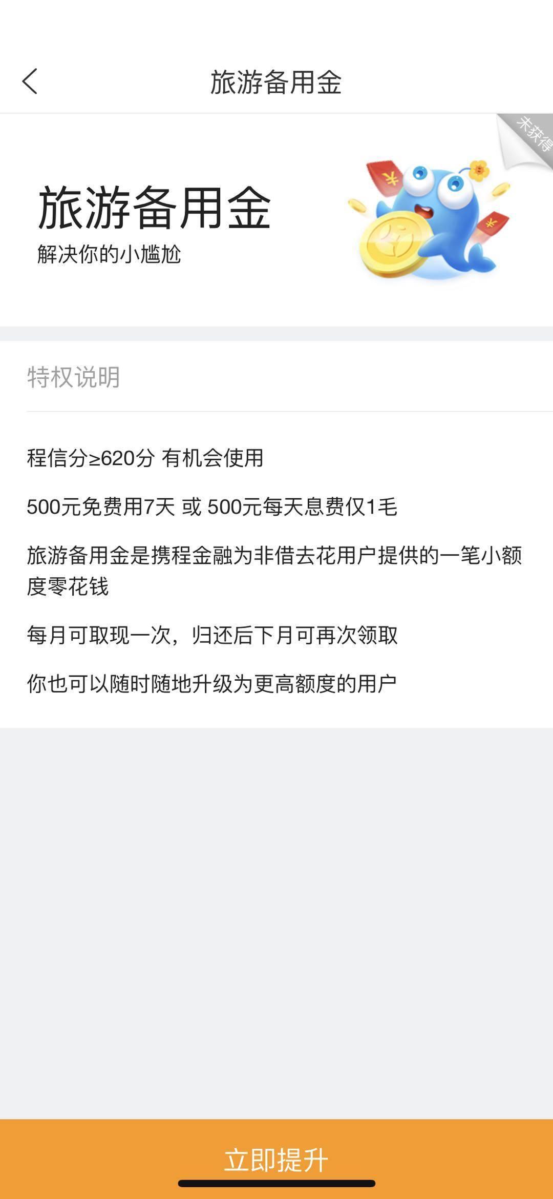 薅羊毛了!携程新备用金,借500元7天7毛利息!新户也可操作51 / 作者:飞泉鸣月 /
