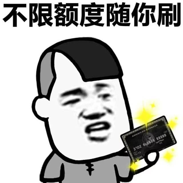 捡漏大法:有中行信用卡来提额!中行临时额度转固定额...82 / 作者:飞泉鸣月 /