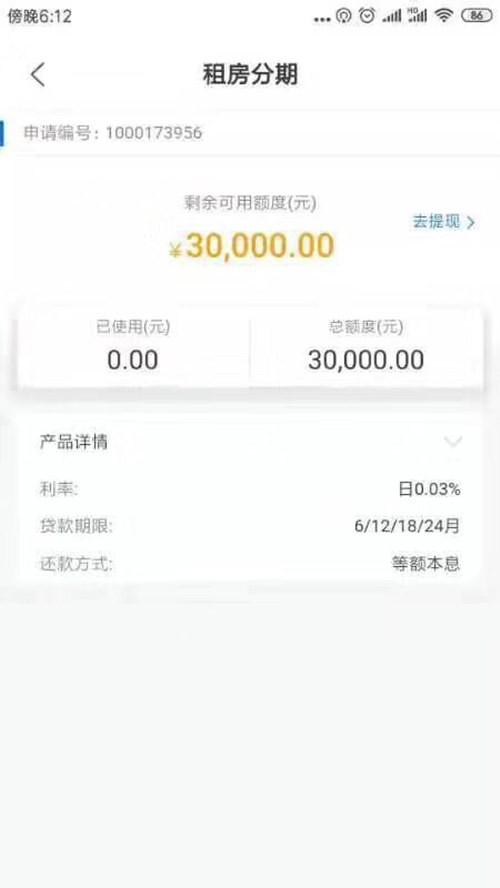 #解忧钱庄#热炒新口子,独家租房分期,30分钟放款,当天...24 / 作者:卡农小蛋 /