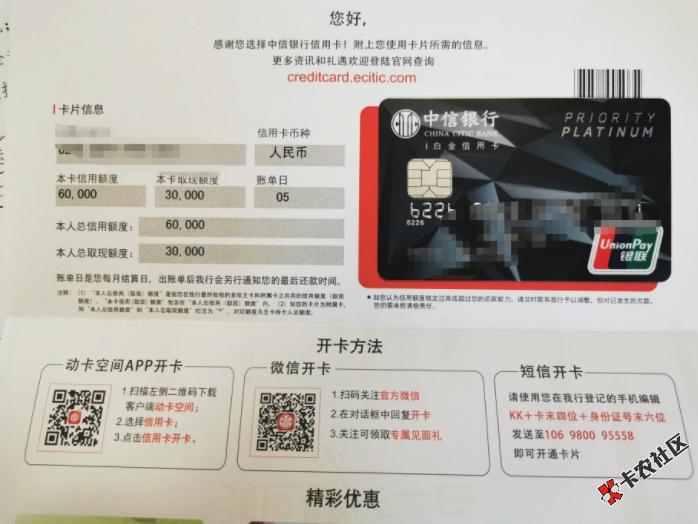 没有中信信用卡的速度来拿卡,只要是个人就能过,目前...85 / 作者:卡农桃夭夭 /