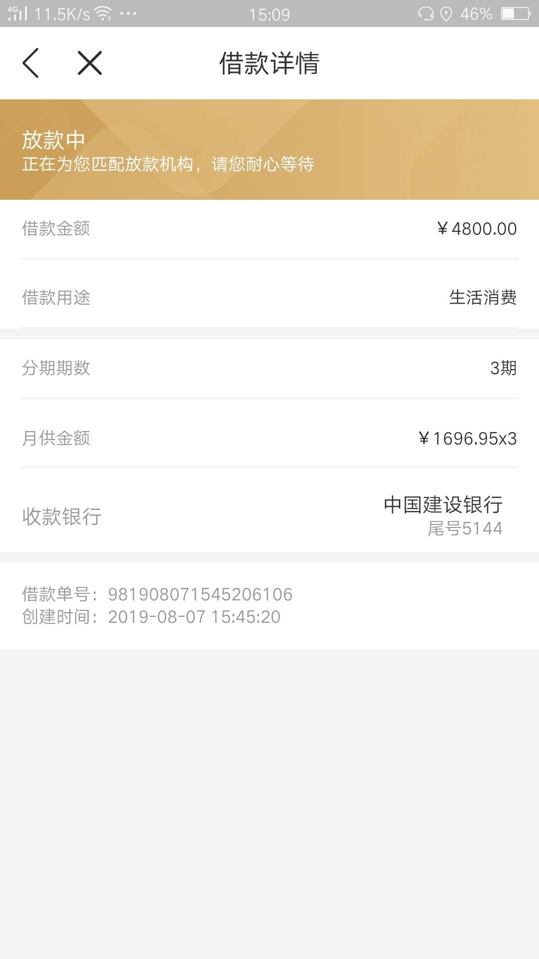 #桔子分期#新系统调整上线,均件6000元...15 / 作者:卡农小蛋 /