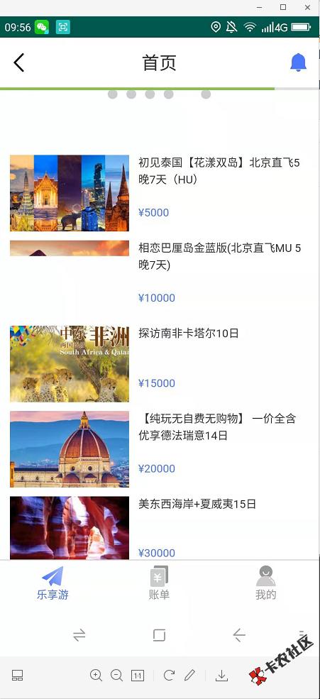 #乐享游#论坛首发超人卡三次贷,速度上人啦!!!72 / 作者:卡农桃夭夭 /