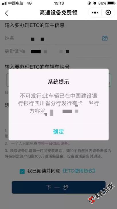 #恒丰ETC#上海地区老哥福利,有车没安装设备的都来...95 / 作者:卡农小蛋 /