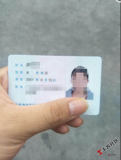 大马路上闲逛,捡到个18岁小姐姐的身份证。40 / 作者:过吧,大爷 /