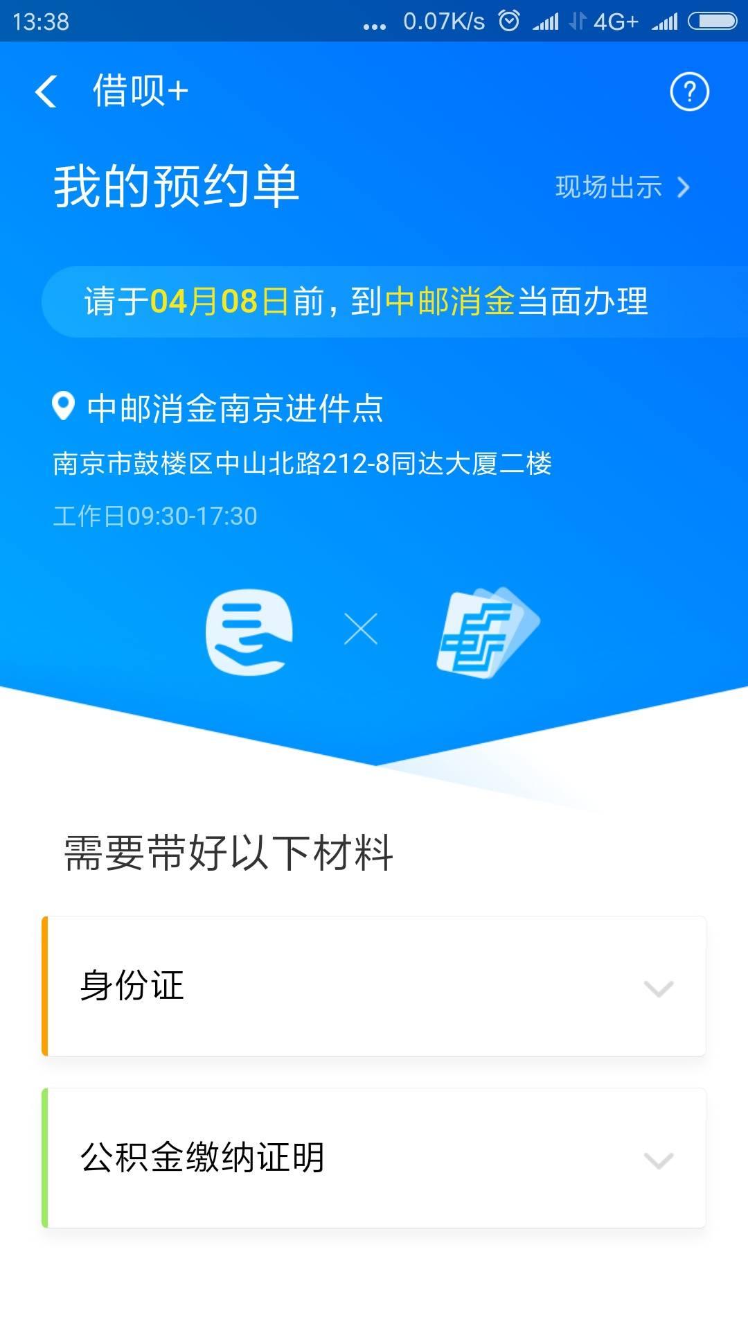 借呗旗下新口子,借呗+,5万起批,了解完在申请~9 / 作者:飞泉鸣月 /