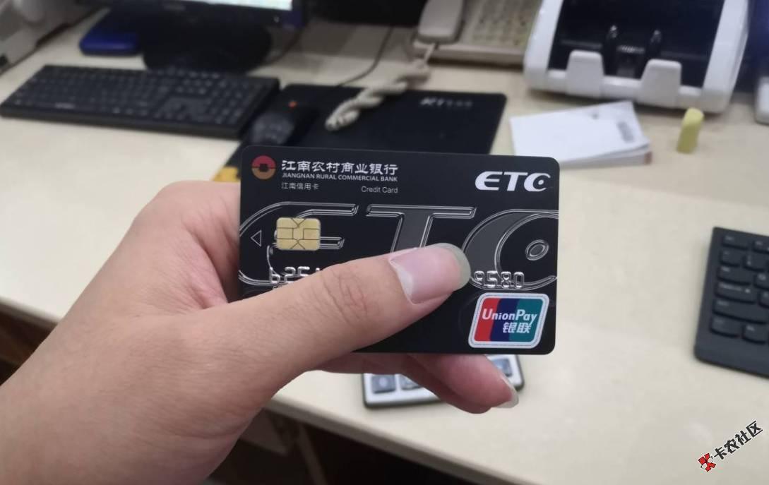 #有奖讨论#哪个银行ETC信用卡最好下?恒丰/江南农商行/工行43 / 作者:卡农大美 /