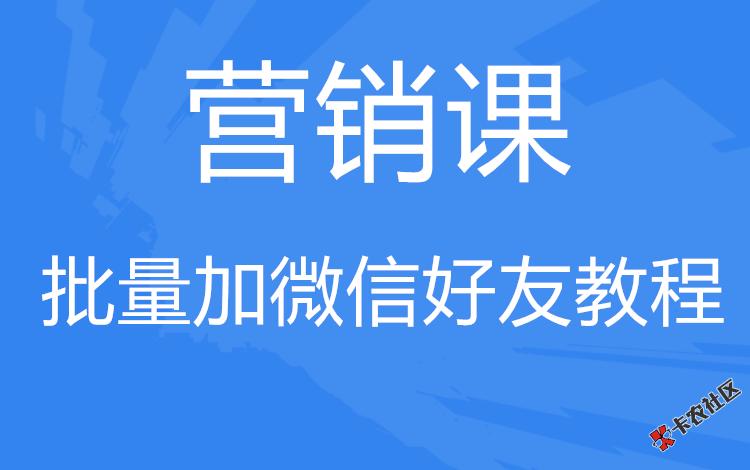 【营销课】快速打电话、批量加微信好友教程31 / 作者:卡农社区主编 /