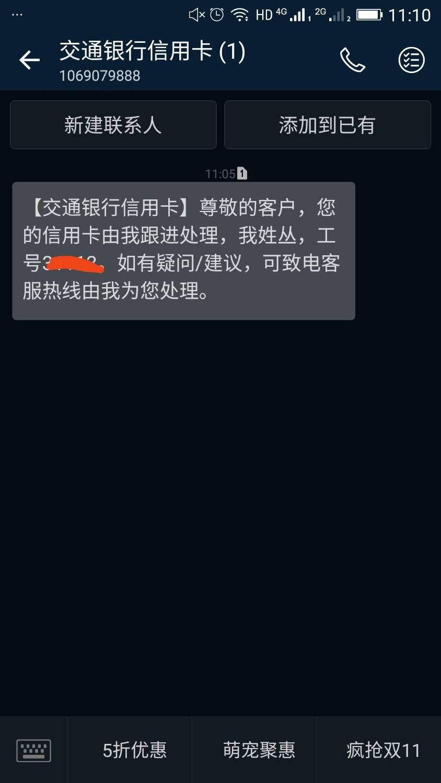 交行退违约金的来回复电话了,说销卡了没有退款这一说法。:)的10 / 作者:MMMMM12345 /