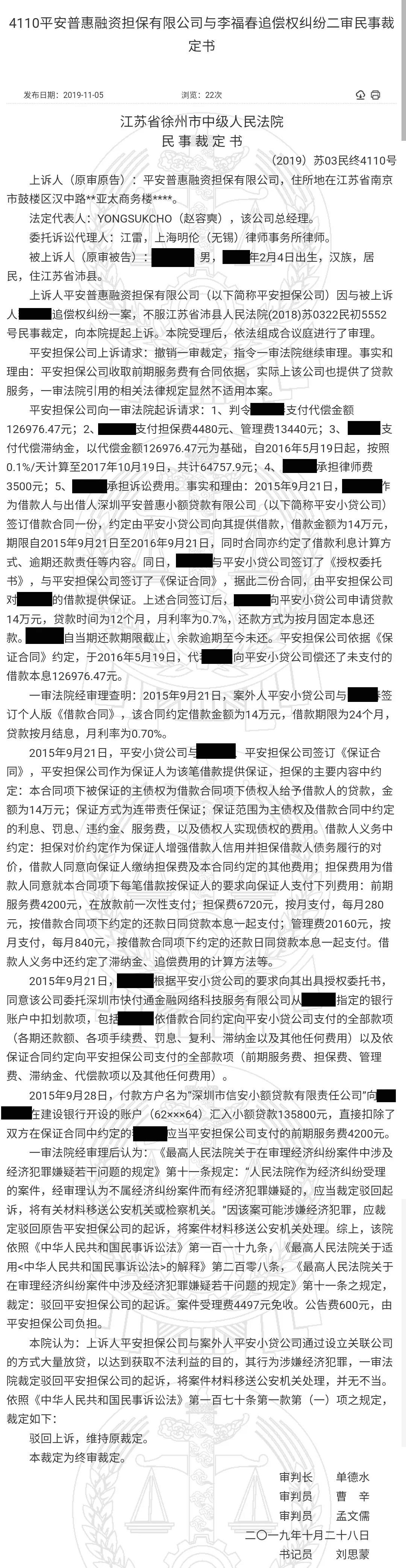 平安普惠通过设立关联公司大量放贷 法院:涉嫌经济犯罪47 / 作者:卡农大美 /