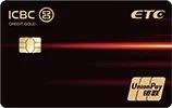 工银ETC信用卡,感兴趣的老哥可以了解下~32 / 作者:办理会员客服 /