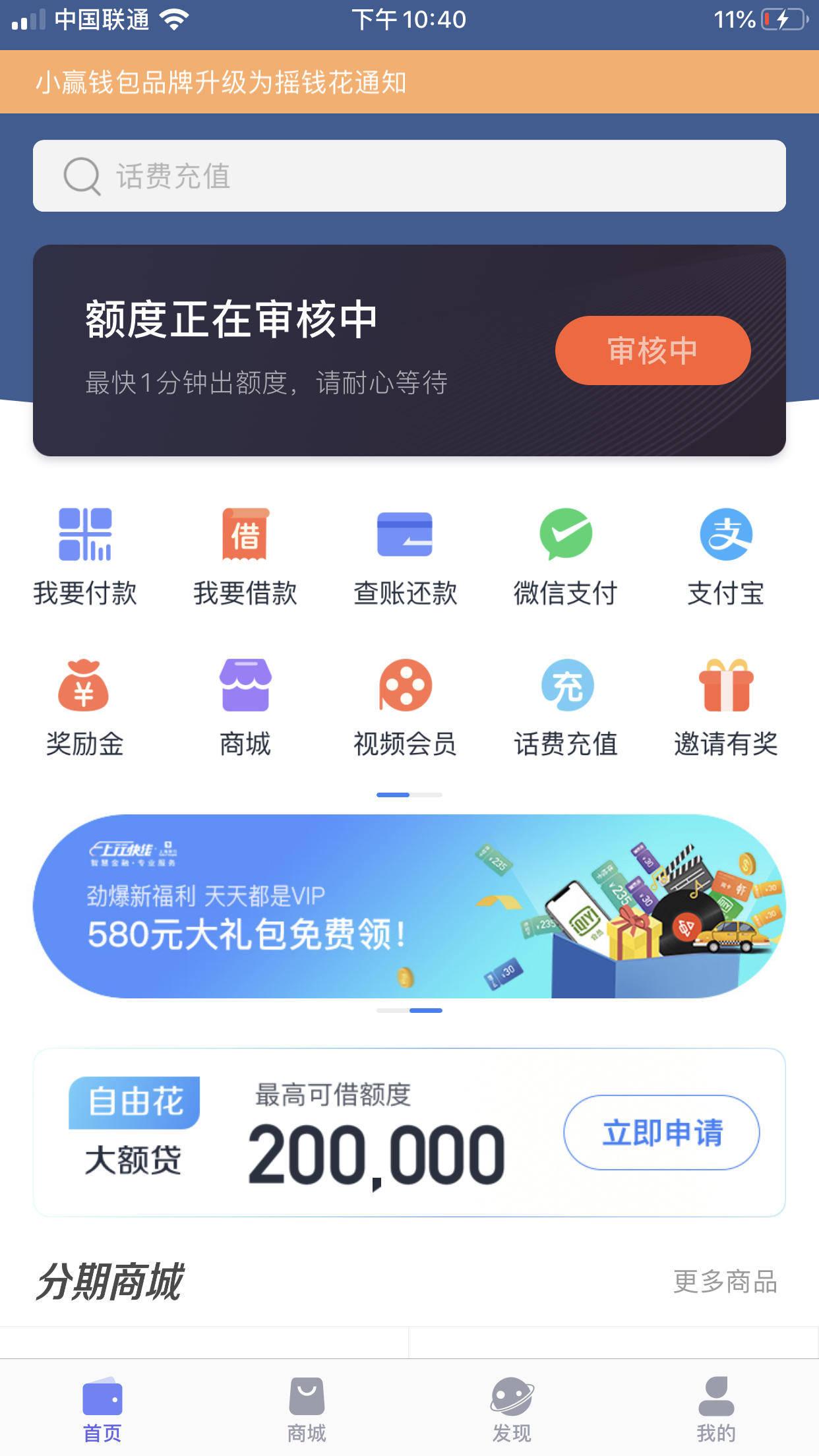 小赢钱包摇钱花上海银行虚拟信用卡,最高额度50000元
