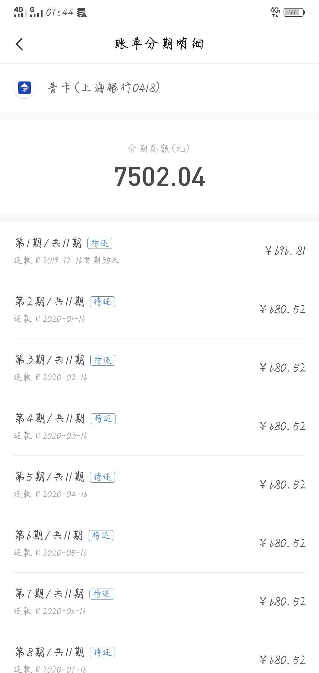 原小赢钱包上海银行虚拟信用卡,最高额度50000元...71 / 作者:卡农小蛋 /