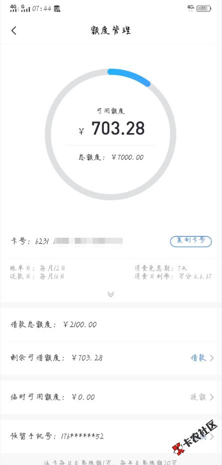 原小赢钱包上海银行虚拟信用卡,最高额度50000元...33 / 作者:卡农小蛋 /