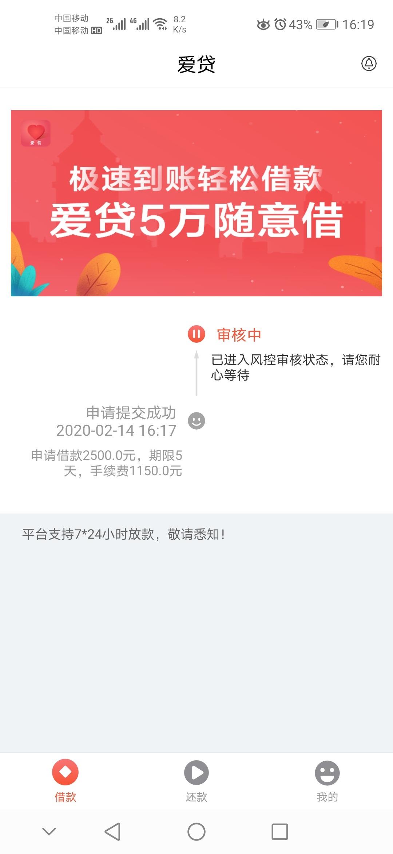 Screenshot_20200214_161937_com.adqb.ali.jpg