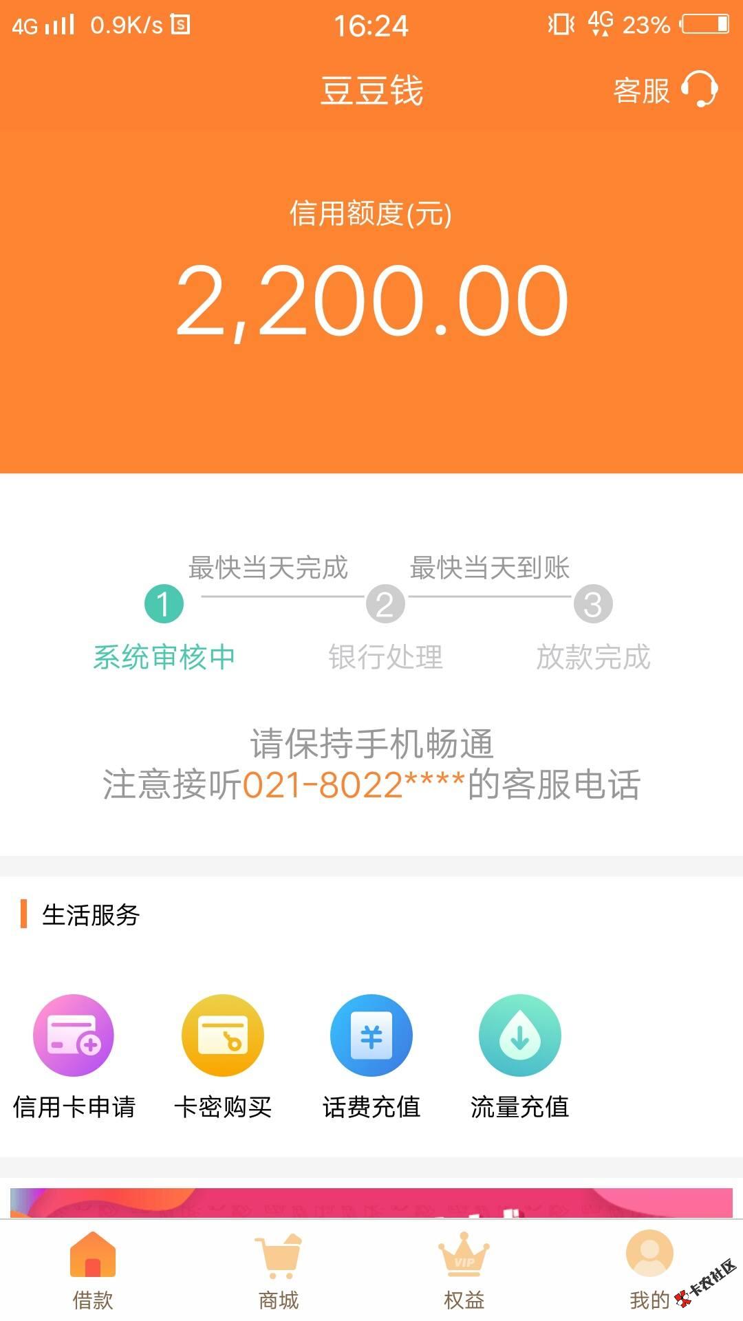 维信旗下口子,使用半年以上实名手机号最高可借20万...39 / 作者:卡农小蛋 /