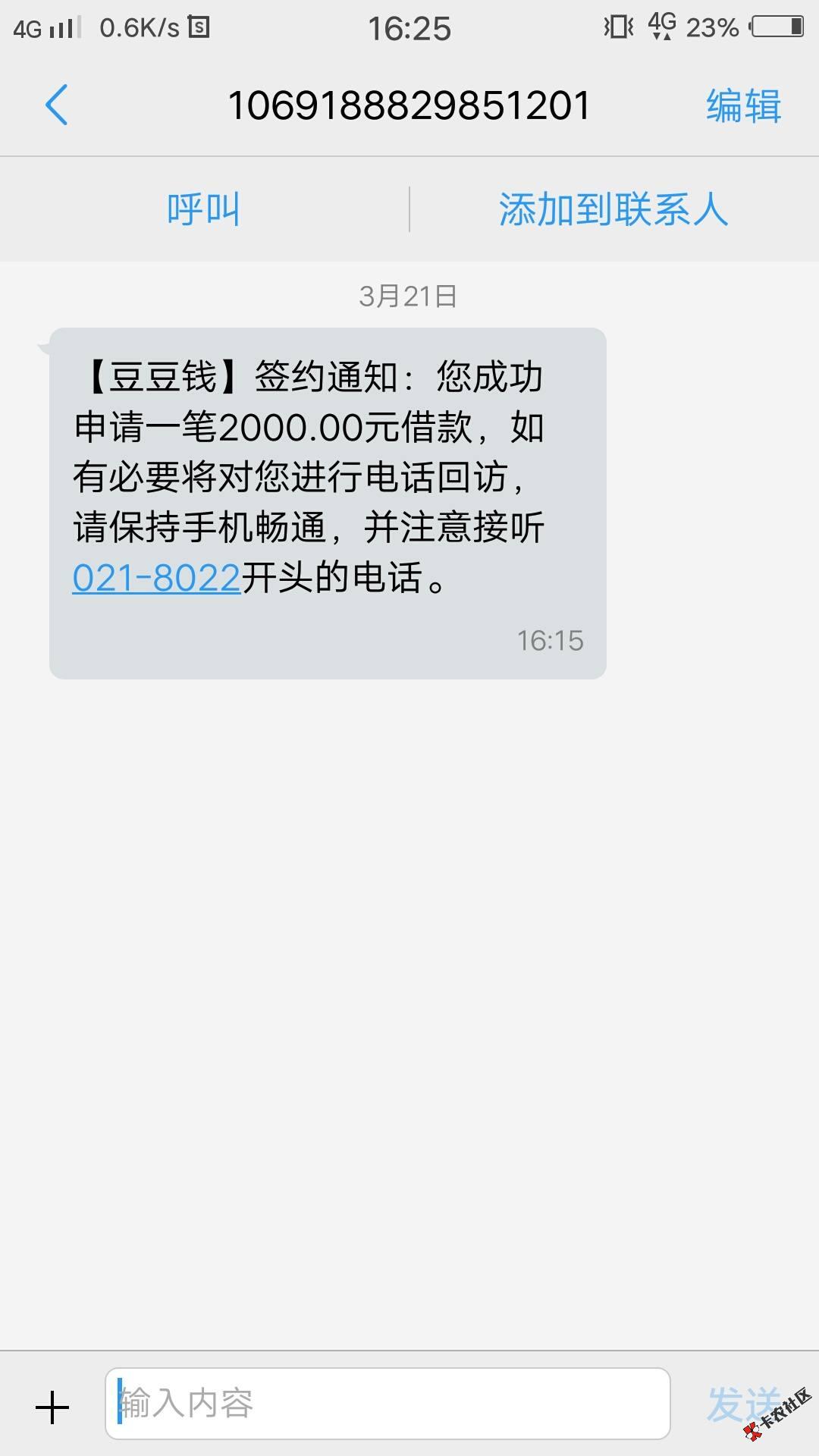 维信旗下口子,使用半年以上实名手机号最高可借20万...79 / 作者:卡农小蛋 /