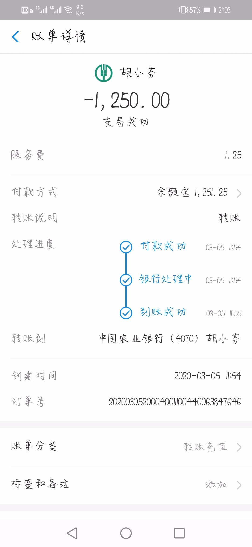Screenshot_20200325_210340_com.eg.android.AlipayGphone.jpg
