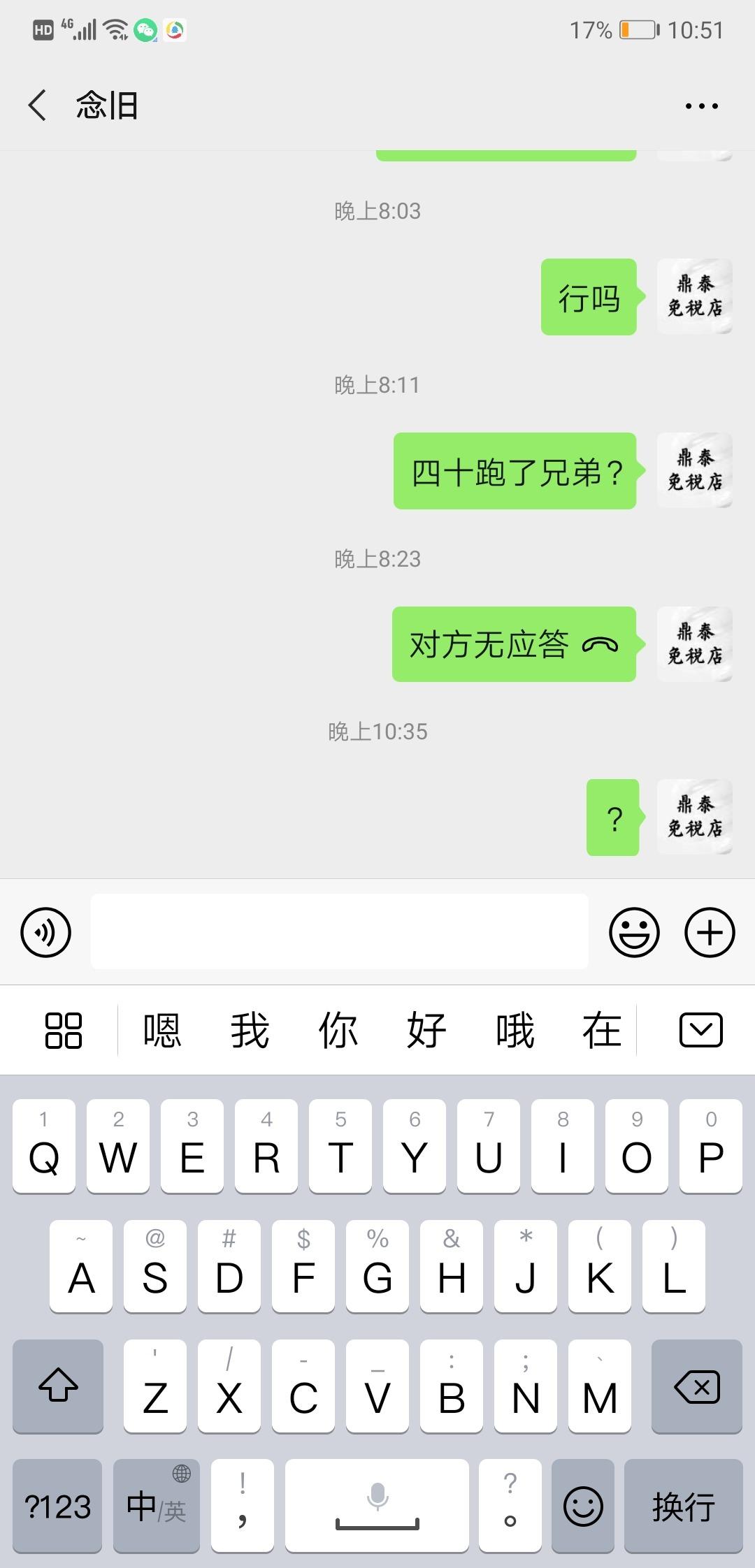 Screenshot_20200329_225128_dkplugin.hbv.zqq.jpg