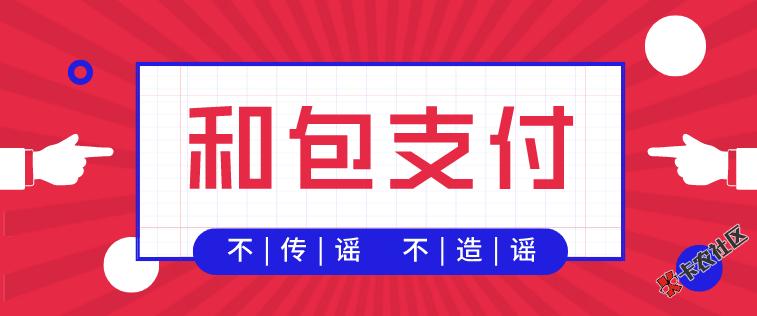 #和包支付能不能下款#征集测评,获奖得88现金!!93 / 作者:飞泉鸣月 /