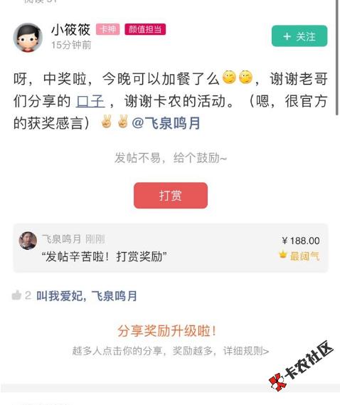 #和包支付能不能下款#征集测评,获奖得88现金!!95 / 作者:飞泉鸣月 /