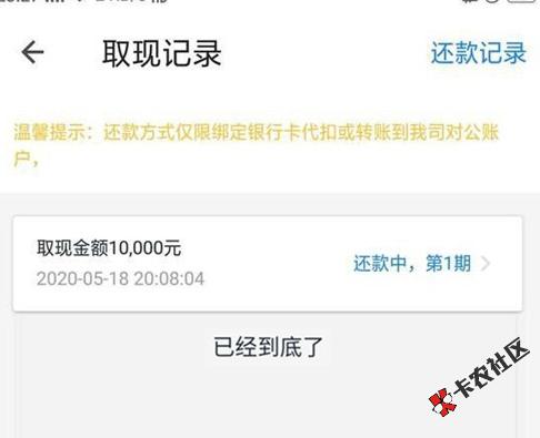 520破解朋友圈热炒放款广告,黑白都有,当天放款没商量7 / 作者:卡农苹果 /