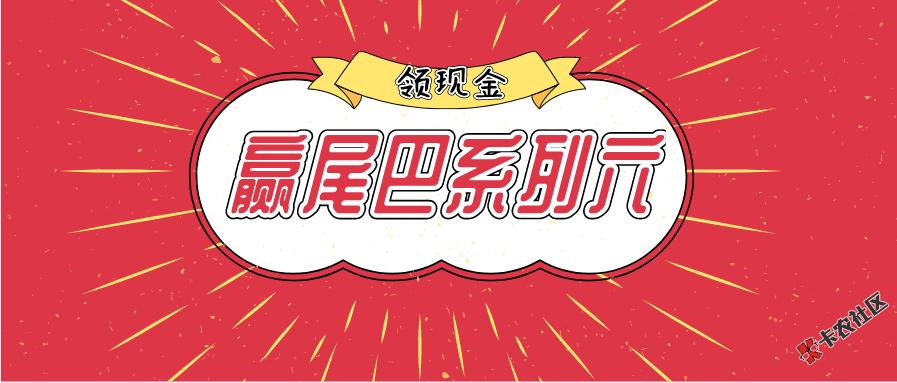 终极活动已开启#赢尾巴系列六#强势登陆...31 / 作者:卡农小蛋 /