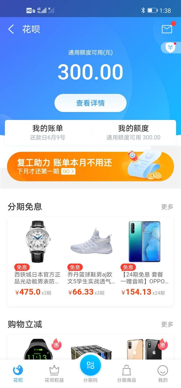 Screenshot_20200522_133858_com.eg.android.AlipayGphone.jpg