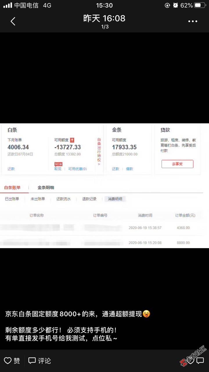京东白条超额提现固定额度8000以上账户无风控,剩余不管多少额度都能提现!