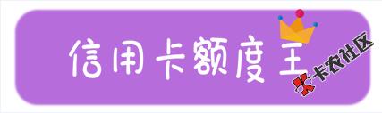 #晒信用卡额度#兑奖,本帖回复也可领取小尾巴27 / 作者:飞泉鸣月 /