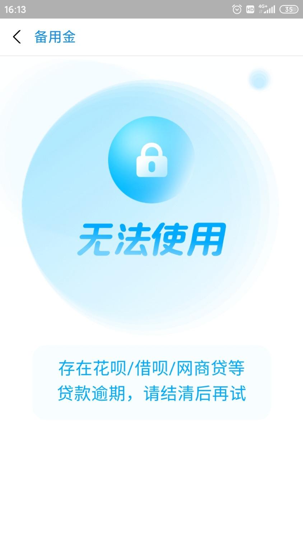 Screenshot_2020-06-29-16-13-47-100_com.eg.android.AlipayGphone.jpg