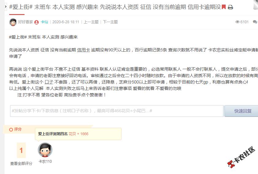 #爱上街#评测名单发奖开始25 / 作者:卡农110 /