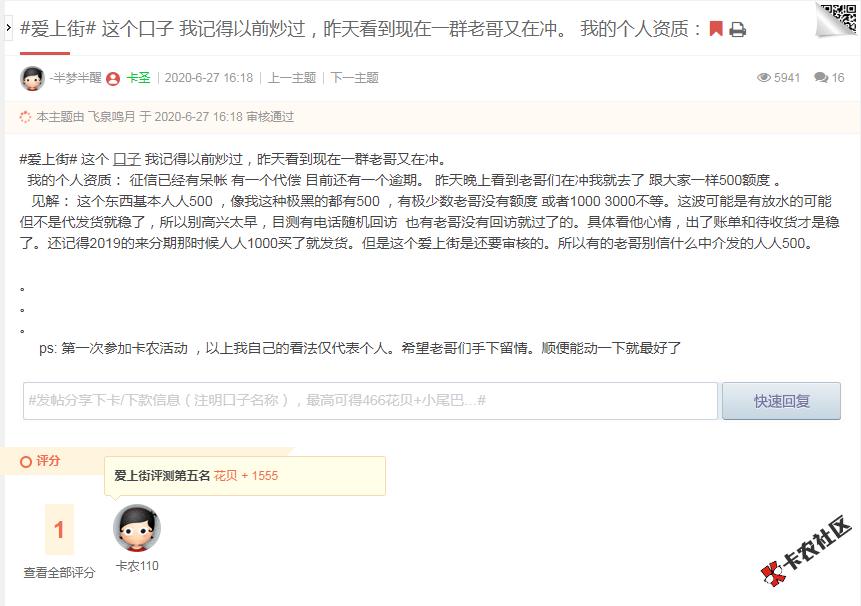 #爱上街#评测名单发奖开始84 / 作者:卡农110 /