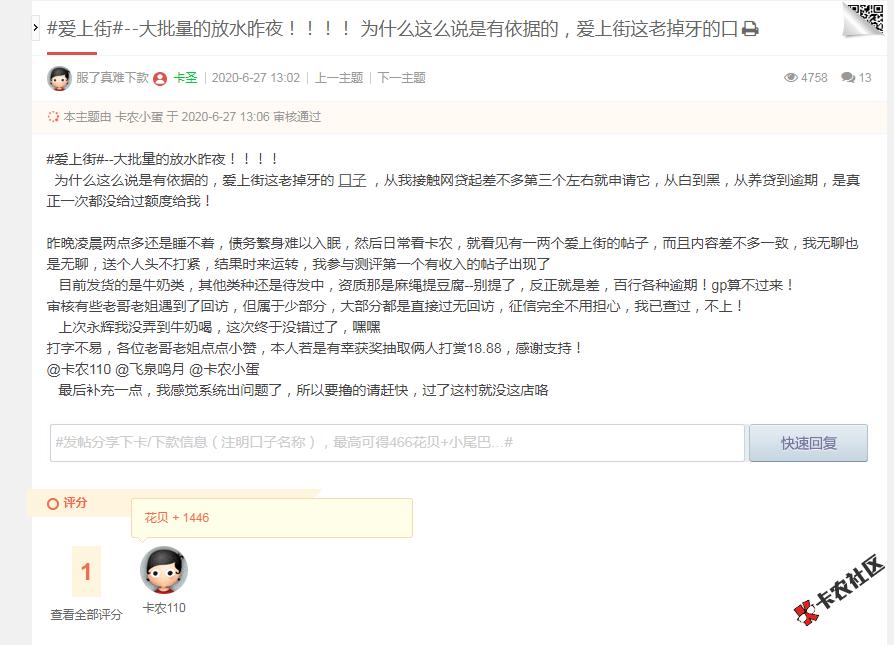 #爱上街#评测名单发奖开始36 / 作者:卡农110 /