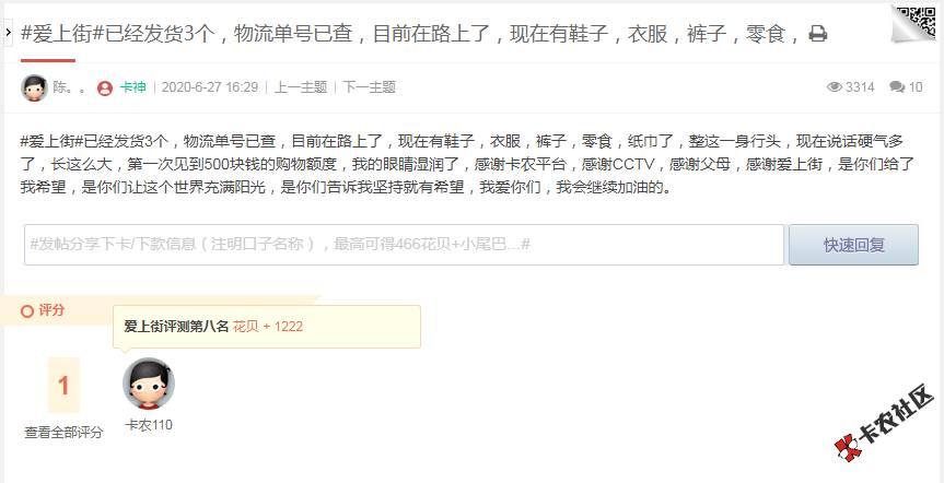 #爱上街#评测名单发奖开始11 / 作者:卡农110 /