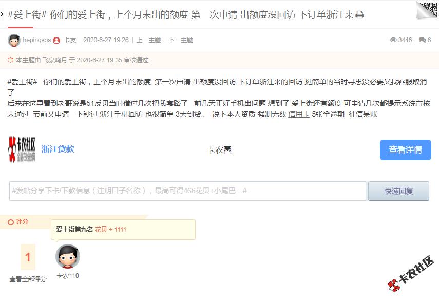 #爱上街#评测名单发奖开始91 / 作者:卡农110 /