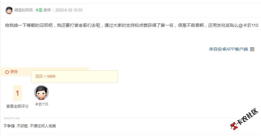 #爱上街#评测名单发奖开始92 / 作者:卡农110 /