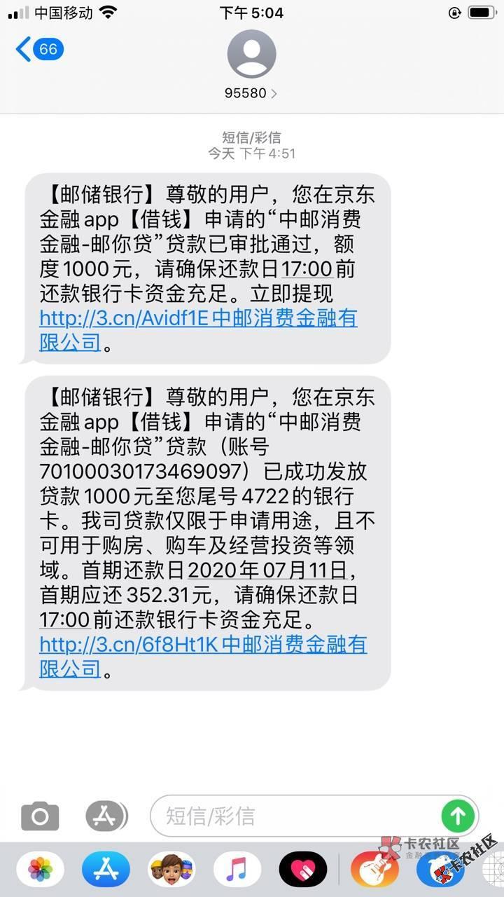 中邮 邮你贷均件10000元,被拒的也可以申请9 / 作者:飞泉鸣月 /