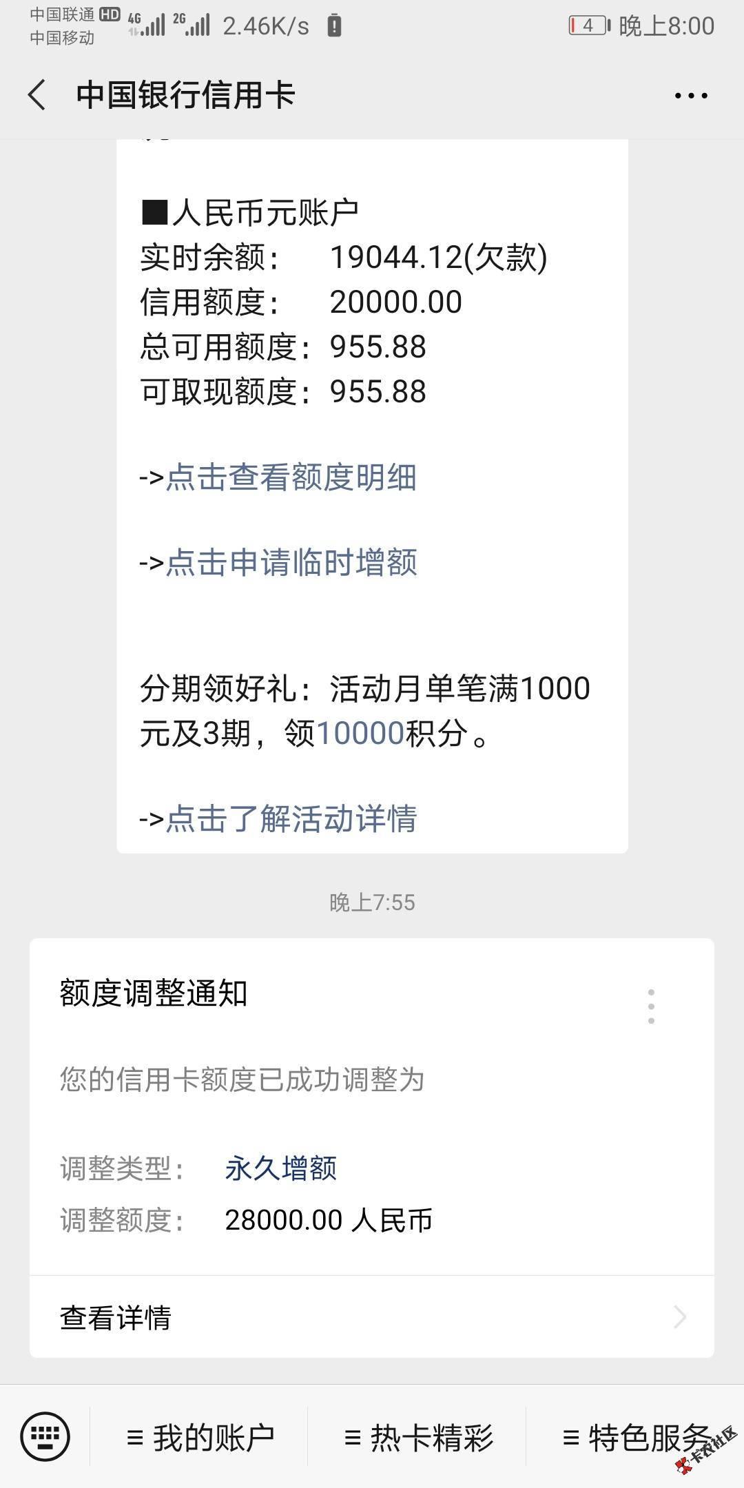 中国银行信用卡提固定额度!自己打电话或APP提不了的也来,成功率90%以上,最新提额通道,